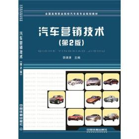 汽车营销技术(第2版)