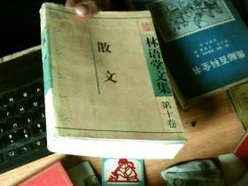 林语堂文集.第十卷.散文          4Q