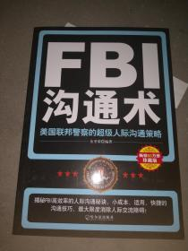 FBI沟通术:美国联邦警察的超级人际沟通策略