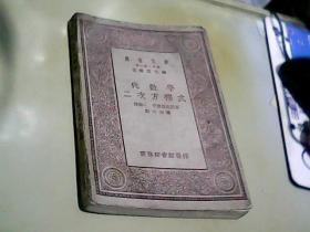 代数学二次方程式【中华民国十九年四月初版】