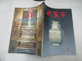 收藏家杂志 2012年6期 总188期 收藏家杂志社 16开平装