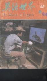 英语世界 1994年第4期