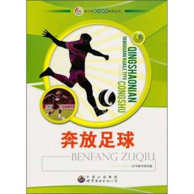 青少年阳光快乐体育丛书:奔放足球