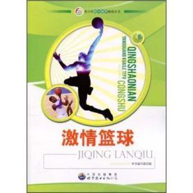 青少年阳光快乐体育丛书激情篮球