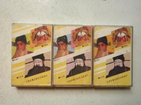 景德镇市文化戏曲志音像资料之:赣剧-龙凤阁第一盒第二盒第三盒(磁带)