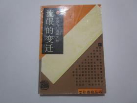 流氓的变迁——中国古代流氓史话