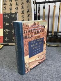 十五至十八世纪的物质文明、经济和资本主义(第三卷 世界的时间)