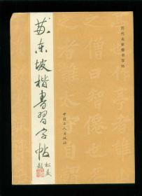 苏东坡楷书习字帖