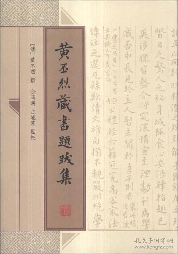 黄丕烈藏书题跋集9787532567195