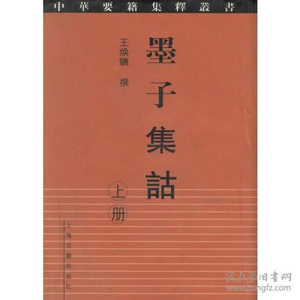 墨子集诂(套装共2册)9787532537815