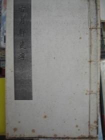 杨啸谷  古月轩瓷考  缐装影手抄本,稀见包快递
