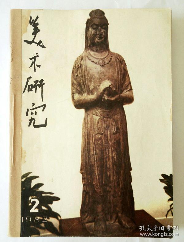 美术研究.季刊(1982-2,1982-3,1983-4三册合订合售)