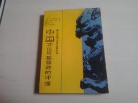 中国文化与基督教的冲撞(中国学汉译名著丛书)