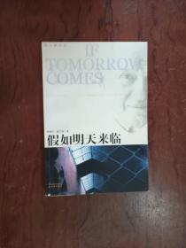 】1假如明天来临  [美]谢尔顿  著;龚人、宁翊  译