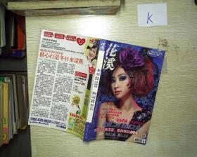 花溪 2008  02