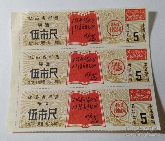 文革时期江苏省布票(有林彪题词)3张联票合售