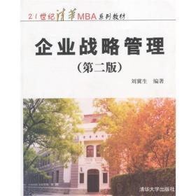 企业战略管理/21世纪清华MBA系列教材