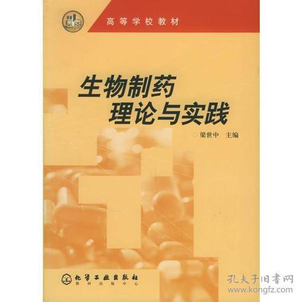 生物制药理论与实践