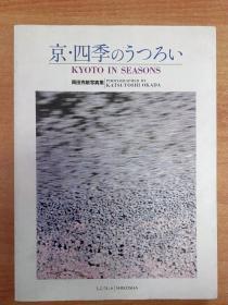 日本原版书:京・四季のうつろい―冈田克敏写真集 (大16开摄影画册)