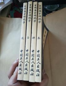 曾国藩官场绝学【全4册】盒装全新
