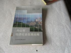 舟山市经济社会发展战略(1991--2010)