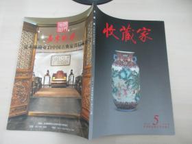 收藏家杂志 2012年5期 总187期 收藏家杂志社 16开平装