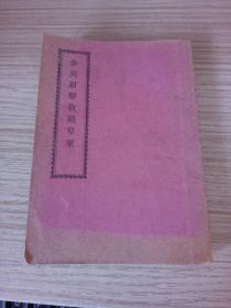 【清代日军教范】1900年《步兵射击教范草案》,书末附折叠图表7张以及表格7张