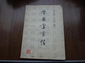 楷隶行草篆:常用字字帖   (一)  8品强