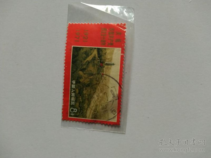 16号邮票宝塔山