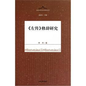 《左传》修辞研究 先秦文学与文化研究丛书