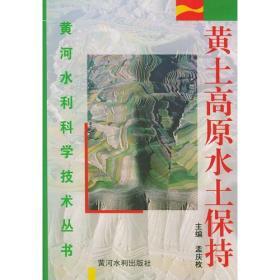 黃土高原水土保持——黃河水利科學技術叢書