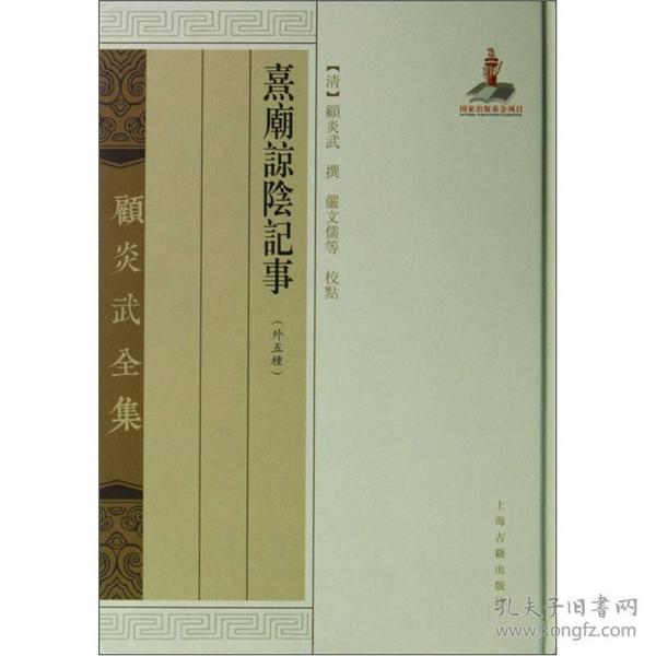 顾炎武全集:熹庙谅阴记事(外5种)9787532564798