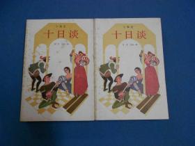 十日谈-上下册-上海译文