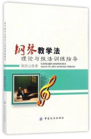 钢琴教学法理论与技法训练指导