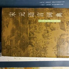 宋元语言词典(精装)