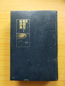 角川类语新辞典