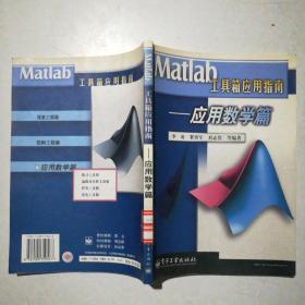 Matlab工具箱应用指南:应用数学篇