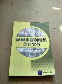 民间非营利组织会计实务(作者孙玉栋签名本)