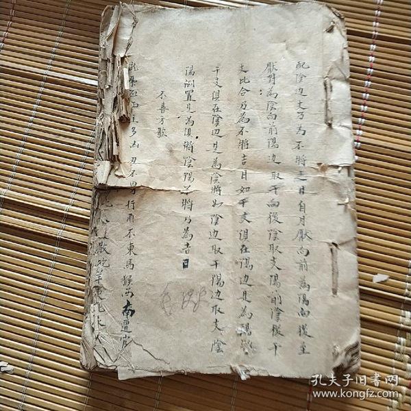 不详(风水黄历)手抄本