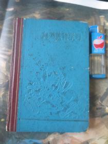 向刘英俊学习 日记本(一个红卫兵学生的笔记)