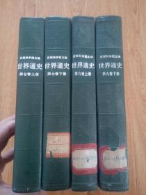 《世界通史》精装 三联书店 第七卷-上下 第九卷-上下 四册合售