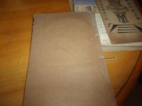 欧阳询皇甫君碑--线装1册全---文明书局民国12年5版--品以图为准