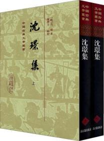 中国古典文学丛书-沈璟集(全二册)9787532564484