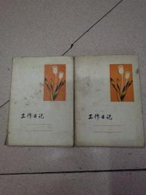 常用中药方剂 手抄本 2册合售