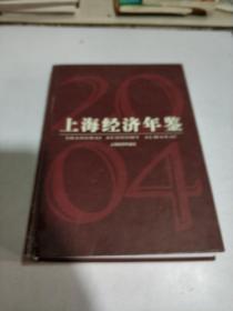 上海经济年鉴2004(一版一印)