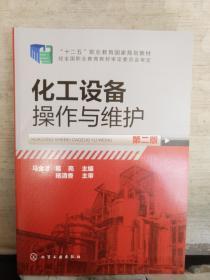 化工设备操作与维护(第二版)2018.2重印