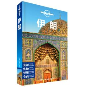 Lonely Planet旅行指南系列-伊朗(第二版)