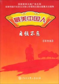 最美中国人-自强不息-[双色版]