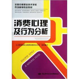 全国中等职业技术学校市场营销专业教材:消费心理及行为分析