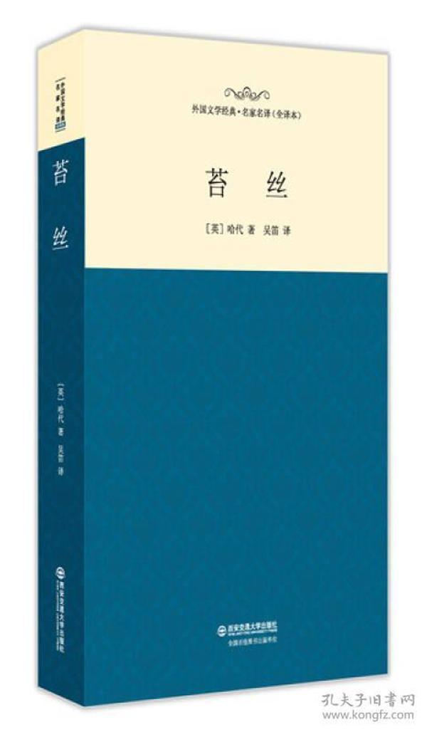 外国文学经典·名家名译--苔丝 全译本